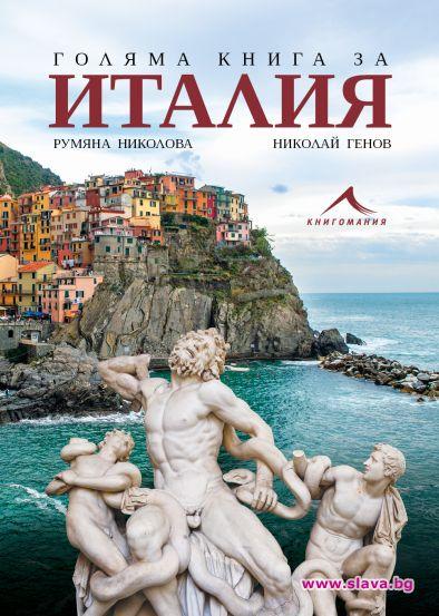 За първи път у нас излиза богато илюстрирано изданиеза Италия,