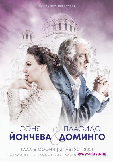 Билетите за в София свършиха месец преди събитието. Организаторите от