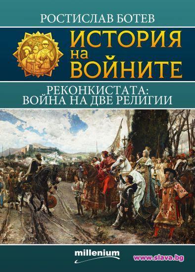 """Най-новият, шестнайсети том от най-успешната поредица на издателство """"Милениум"""" -"""