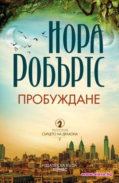 """Излезе новият роман от Нора Робъртс - """"Пробуждане"""". Товае първа"""