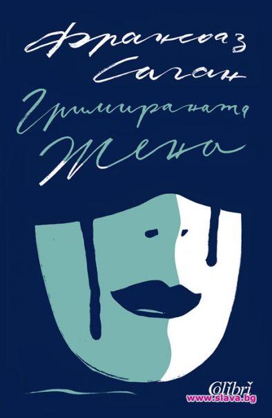 """""""Гримираната жена"""" на голямата френска писателка Франсоаз Саганизлиза с логото"""