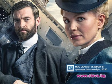 Драматичната поредица Мис Скарлет и херцогът ще има своята премиера