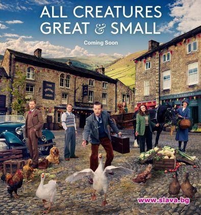 Радушно посрещнатата ТВ адаптация на мемоарите-класика на йоркширския ветеринар Джеймс