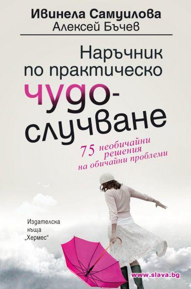 В началото на октомври излезе новата книга от Ивинела Самуилова