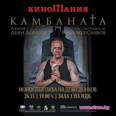 Софийската премиера на спектакъла Камбаната е едно от специалните събития,