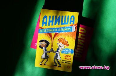 """""""Здравей, аз съм Аниша! Заедно с моите приятели ще участвам"""